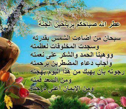 Allahouma  Amine