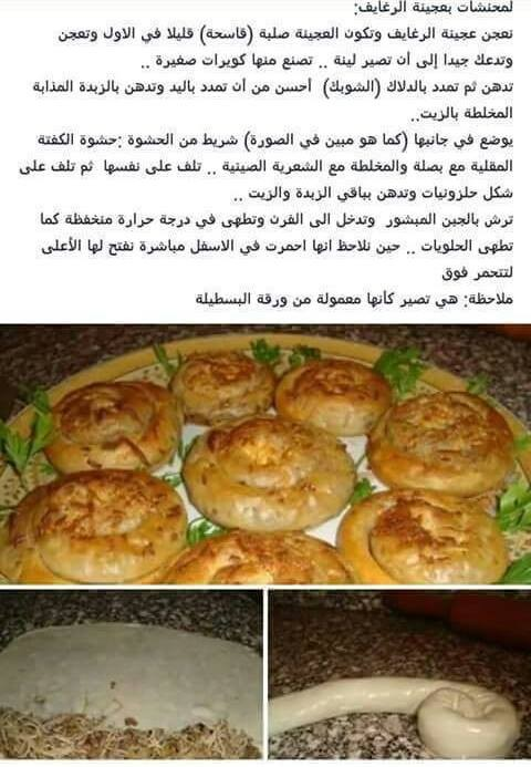 Cuisine specal ramadan for Amhaouch cuisine